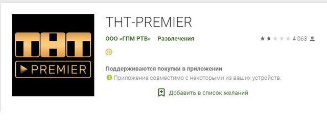 Приложения в Google Play – Android Market